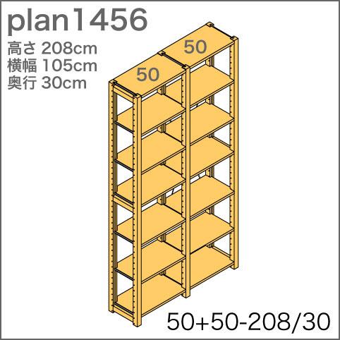 システム家具イキクッカの本棚/収納棚プラン(高さ208cm幅105cm奥行30cm)