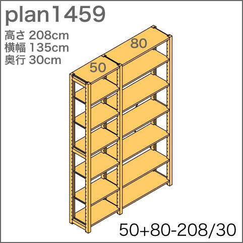 システム家具イキクッカの本棚/収納棚プラン(高さ208cm幅135cm奥行30cm)