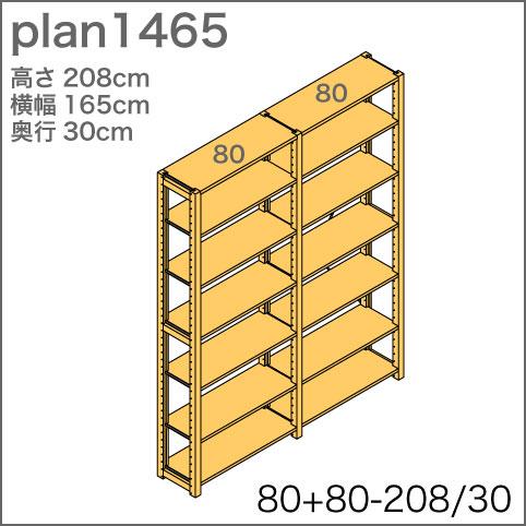 システム家具イキクッカの本棚/収納棚プラン(高さ208cm幅165cm奥行30cm)