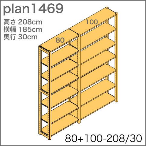 システム家具イキクッカの本棚/収納棚プラン(高さ208cm幅185cm奥行30cm)