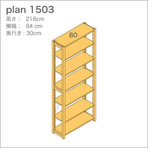 収納棚plan1503