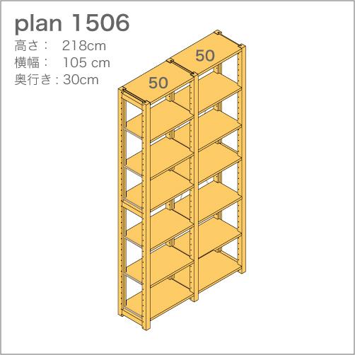 収納棚plan1506