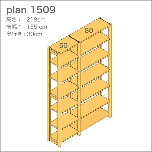 収納棚plan1509