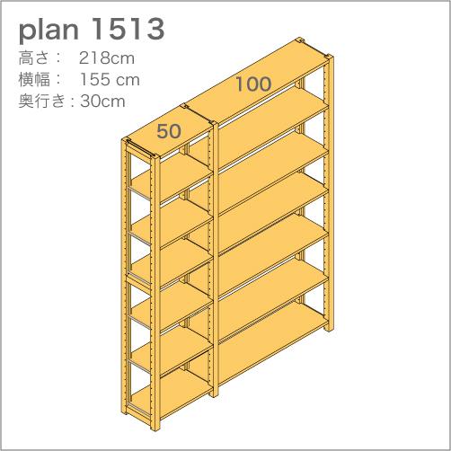 収納棚plan1513