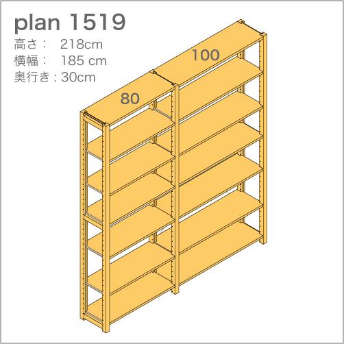 収納棚plan1519
