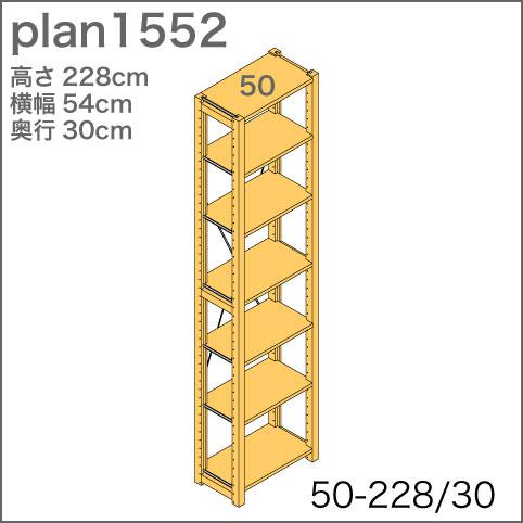 システム家具イキクッカの本棚/収納棚プラン(高さ228cm幅54cm奥行30cm)