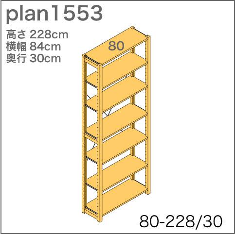 システム家具イキクッカの本棚/収納棚プラン(高さ228cm幅84cm奥行30cm)