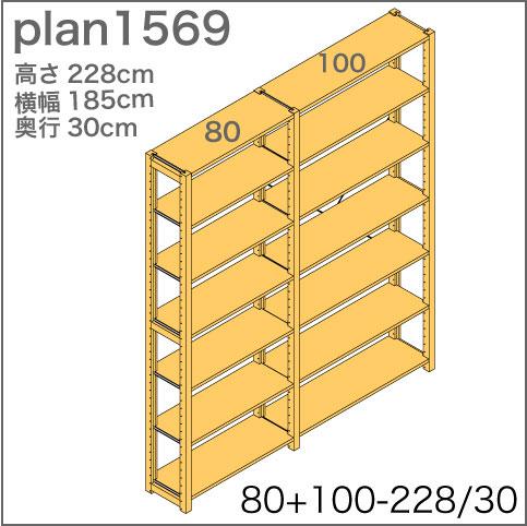 システム家具イキクッカの本棚/収納棚プラン(高さ228cm幅185cm奥行30cm)