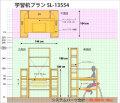 学習机planSL13554