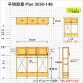 子供部屋収納プランplan3030-148