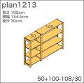システム家具イキクッカの本棚/収納棚プラン(高さ108cm幅155cm奥行30cm)