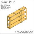 システム家具イキクッカの本棚/収納棚プラン(高さ108cm幅175cm奥行30cm)