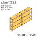 システム家具イキクッカの本棚/収納棚プラン(高さ108cm幅205cm奥行30cm)