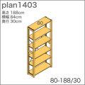 システム家具イキクッカの本棚/収納棚プラン(高さ188cm幅84cm奥行30cm)