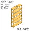 システム家具イキクッカの本棚/収納棚プラン(高さ188cm幅104cm奥行30cm)