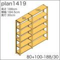 システム家具イキクッカの本棚/収納棚プラン(高さ188cm幅185cm奥行30cm)