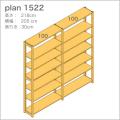 収納棚plan1522