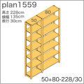 システム家具イキクッカの本棚/収納棚プラン(高さ228cm幅135cm奥行30cm)