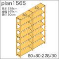 システム家具イキクッカの本棚/収納棚プラン(高さ228cm幅165cm奥行30cm)