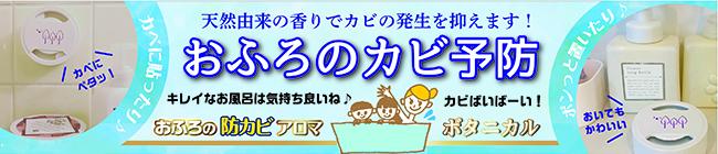 banner_botanical_650_140.jpg