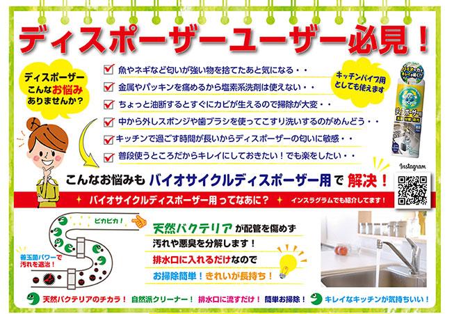 bio_disp_setumei_02_650_451.jpg