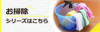 banner_souji_320_105.jpg
