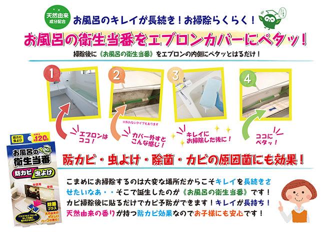 ofuro_eiseitouban_650_464.jpg