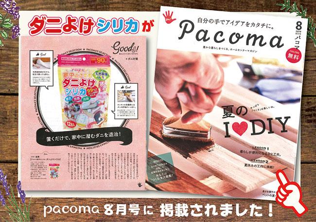 pacoma_keisai_daniyoke_8gatu_650_464.jpg