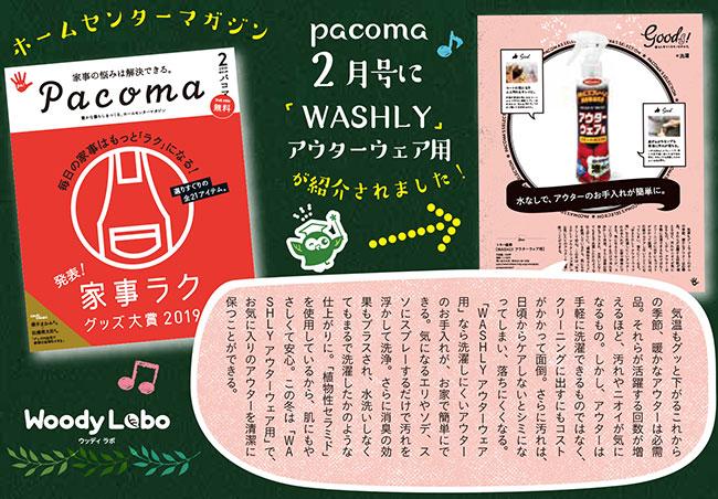 pacoma_keisai_washly_2019_2gatu_650_452.jpg