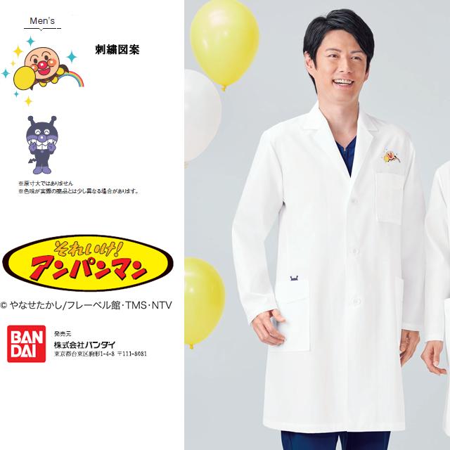 KAZEN(カゼン) ANP251-70 メンズ診察衣(ハーフ丈)