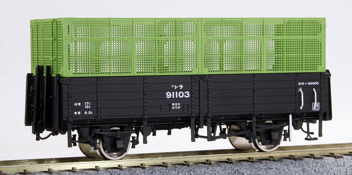 16番 国鉄 トラ90000