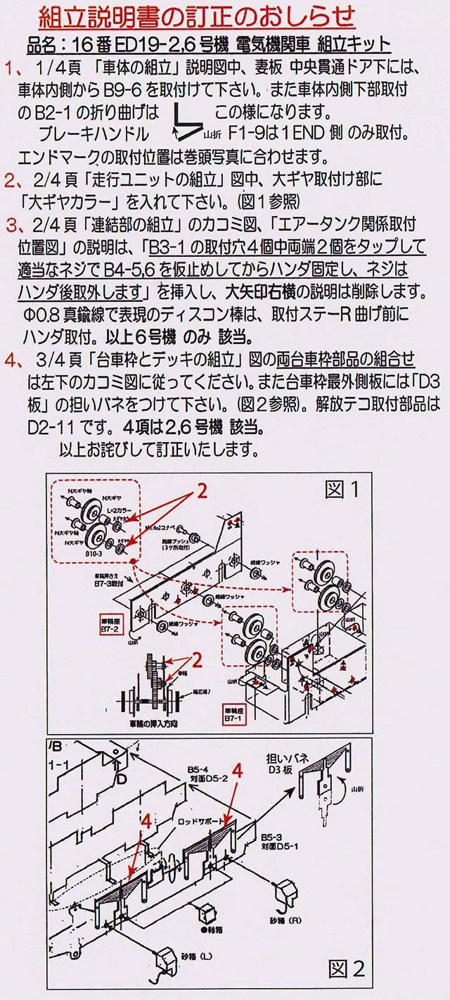 16番 ED19 6号機 修正