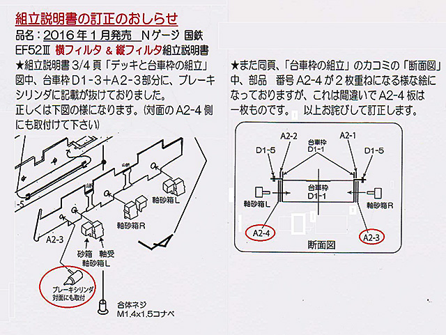Nゲージ EF52 修正