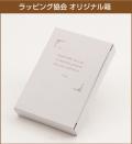 W-3 長方形(小)【ラッピング協会】