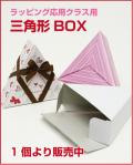 応用クラス用三角形BOX【ラッピング協会】