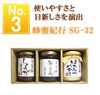 蜂蜜ギフト SG-32