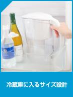 冷蔵庫に入るサイズ設計