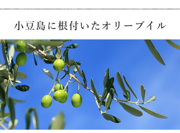 小豆島に根付いたオリーブオイル