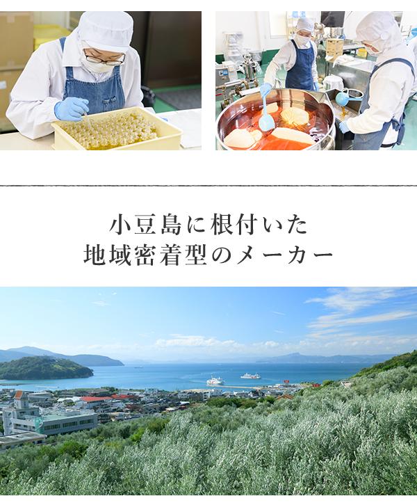小豆島に根付いた地域密着型のメーカー