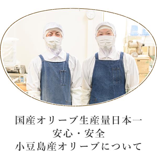 国産オリーブ生産量日本一 安心・安全 小豆島産オリーブについて
