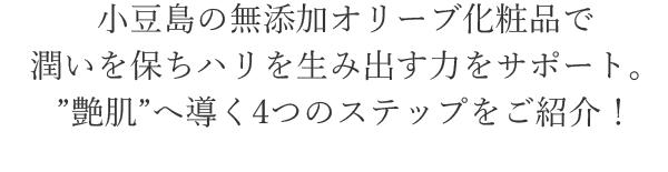 """小豆島の無添加オリーブ化粧品で潤いを保ちハリを生み出す力をサポート。""""艶肌""""へ導く4つのステップをご紹介!"""