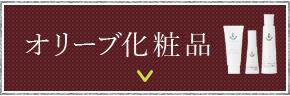 オリーブ化粧品