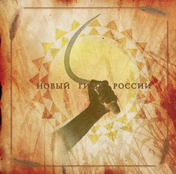 Moon Far Away: New Hymn Of Russia