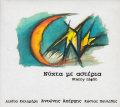 Antonis Apergis: Starry Night [Libra Music]