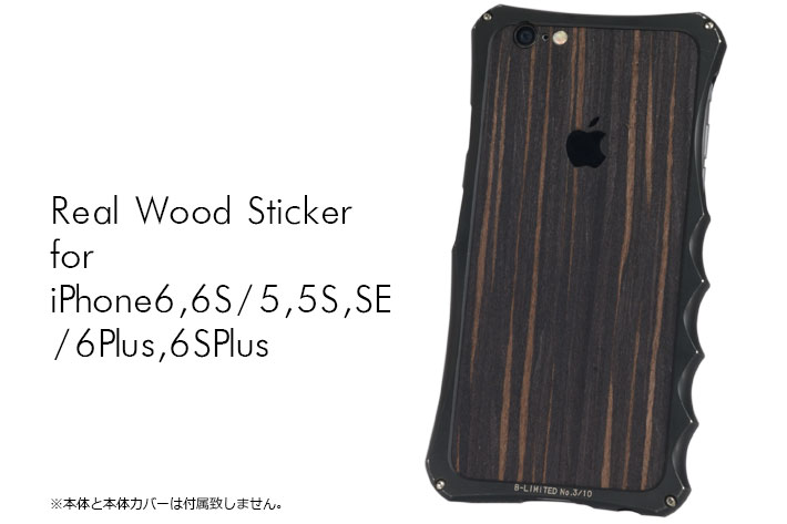 Real Wood Sticker