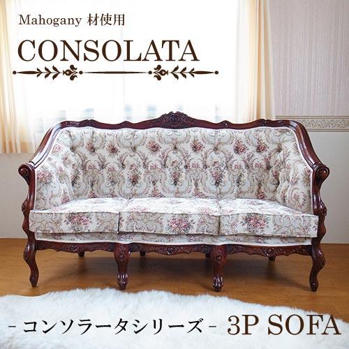 【家財便Eランク】マホガニー材使用・CONSOLATA-コンソラータ- 3Pソファ(サロンソファ)