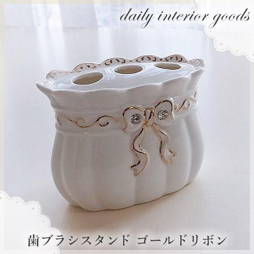 歯ブラシスタンド ゴールドリボン -デイリーインテリアグッズ-