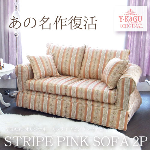 【家財便Eランク】Y-KAGUオリジナル ストライプピンクソファ・2P