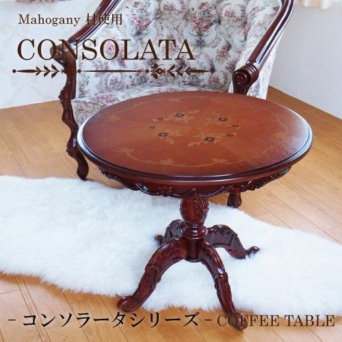 【送料無料】マホガニー材使用・CONSOLATA-コンソラータ- コーヒーテーブル(φ550)