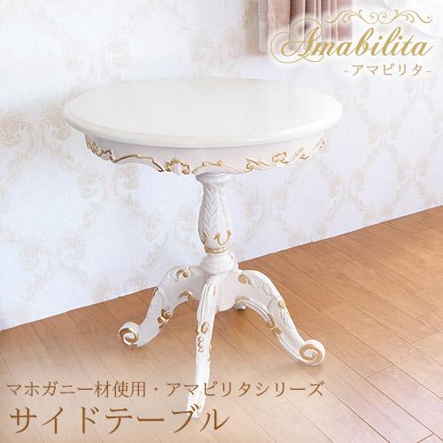【送料無料】マホガニー材使用・Amabilita-アマビリタ- サイドテーブル(コーヒーテーブル)